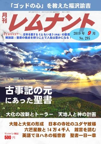 月刊レムナント2019年9月号(No.295)