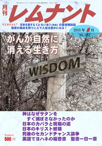 月刊レムナント2018年8月号(No.282)