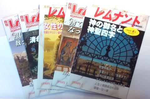 月刊レムナント予約購読半年払(毎月2冊ずつ以上)冊数を注文数に記入して下さい