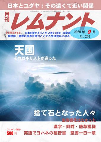 月刊レムナント2020年9月号(No.307)