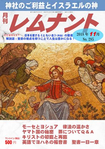 月刊レムナント2018年11月号(No.285)