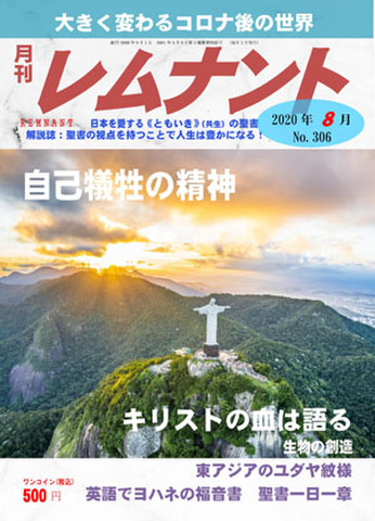 月刊レムナント2020年8月号(No.306)