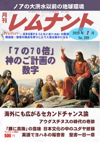 月刊レムナント2020年1月号(No.299)