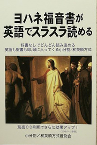 ヨハネ福音書が英語でスラスラ読める