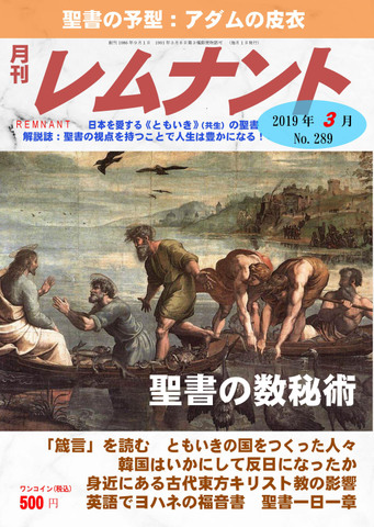 月刊レムナント2019年3月号(No.289)