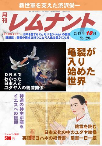 月刊レムナント2019年10月号(No.296)