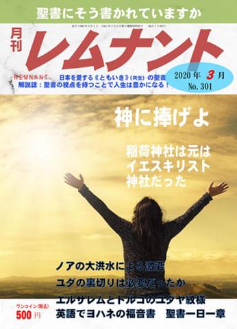 月刊レムナント2020年3月号(No.301)