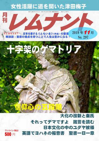 月刊レムナント2019年11月号(No.297)