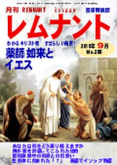月刊レムナントPDF版 半年分(振込)