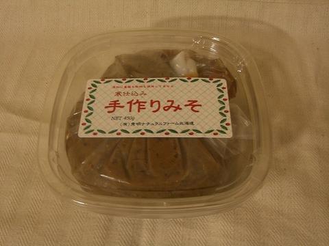自然農法寒仕込み 手作り味噌(小)