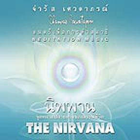 Vol8 The nirvana