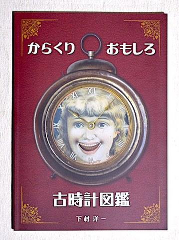 からくり・おもしろ古時計図鑑(下村洋一著)【S056】