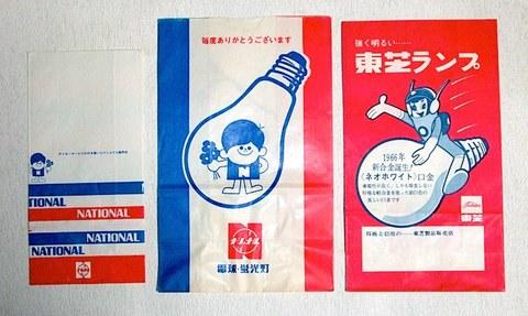昭和レトロな家電店用紙袋
