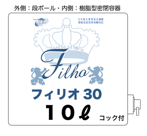 ★「コック無」条件付予約販売:フィリオ30・10リットル/付属品なし