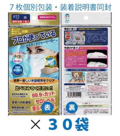 高性能マスク(白・7枚/袋)30袋