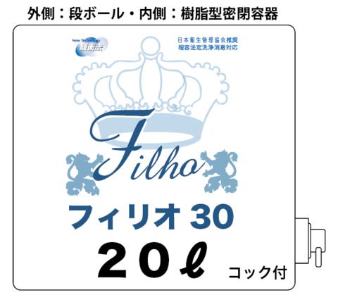 受付停止中・フィリオ30・20リットル/付属品なし
