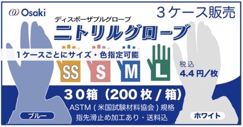 医療用ニトリル手袋3ケース:4.4円/枚