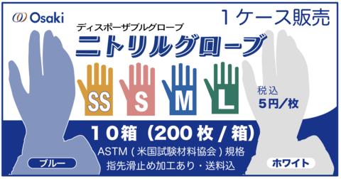 医療用ニトリル手袋1ケース(青・L)5円/枚