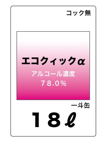 エコクィック18リットル(一斗缶)