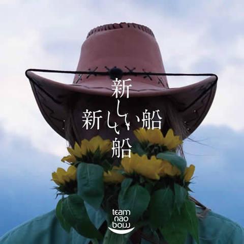 新しい船/CD