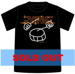 Tシャツ2006「たいこ」ブラック