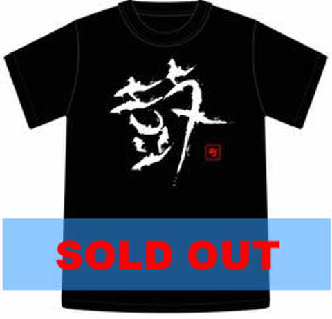 Tシャツ2005「鼓」ブラック