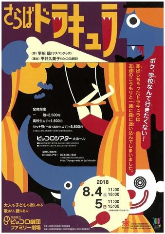 兵庫県立ピッコロ劇団