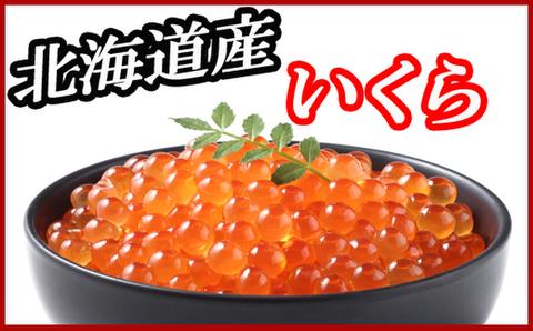 いくら正油漬(100g)