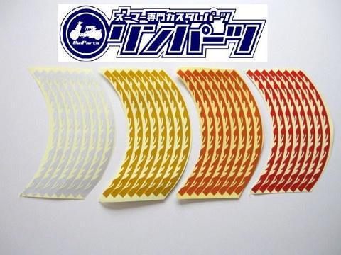 ズーマー専用  ホイール リム ステッカー ファイヤーパーン 4色