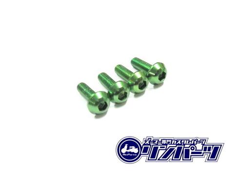 フロントBOXサイドボルトSET Ver2 グリーン