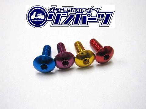 フロントBOXサイドボルトSET 4色