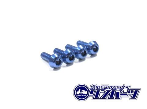 フロントBOXサイドボルトSET Ver2 ブルー
