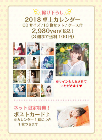 友利花☆撮り下ろしカレンダー2018