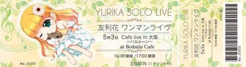 CafeLivein大阪〜ハルムーン〜前売りチケット(ドリンク付き)当日精算☆3500円