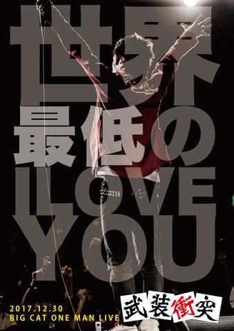 【武装衝突DVD】世界最低のI LOVE YOU
