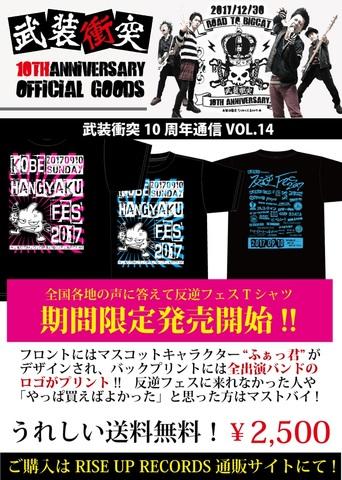 【期間限定】反逆Fes2017 Tシャツ