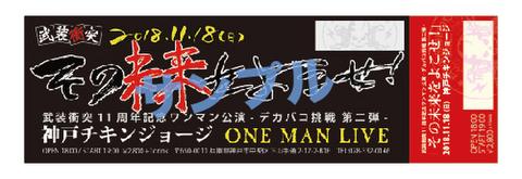【チケット】2018.11.18(日)神戸チキンジョージ 武装衝突11周年記念ワンマン特典チケット