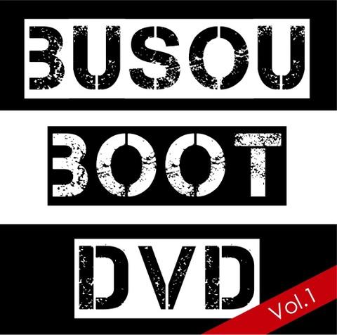 武装衝突「BUSOU BOOT DVD VOL.1」
