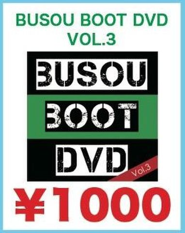 武装衝突「BUSOU BOOT DVD Vol.3」