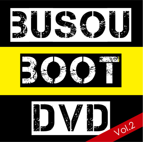 武装衝突「BUSOU BOOT DVD VOL.2」