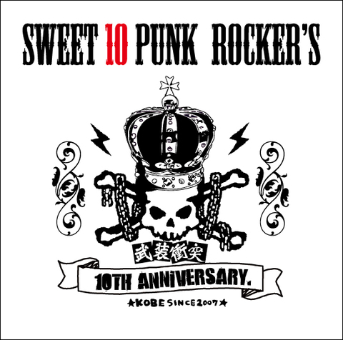 「SWEET 10 PUNK ROCKER'S」-武装衝突