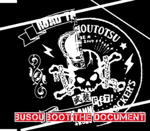【武装衝突DVD】BUSOU BOOT THE DOCUMENT