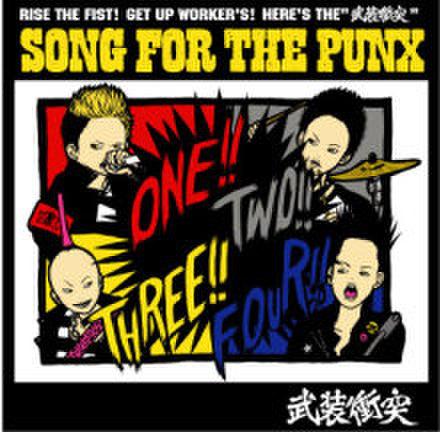 武装衝突2ndアルバム 「SONG FOR THE PUNX」