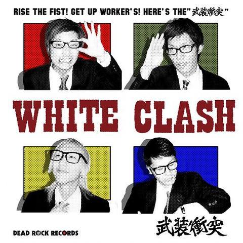 武装衝突2ndシングル「WHITE CLASH」