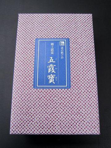 郷土銘菓五霞寶(進物用)