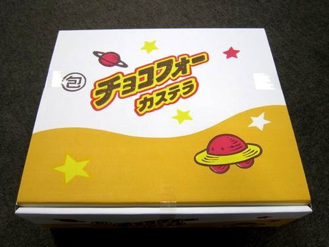 日本ラスクフーズ/季節限定チョコフォーカステラ(1箱30個入)