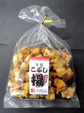 五霞こぶし揚(醤油味)