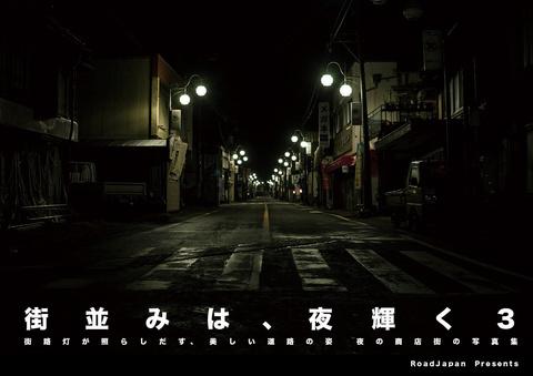 街並みは、夜輝く 3