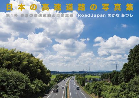 日本の高速道路の写真集