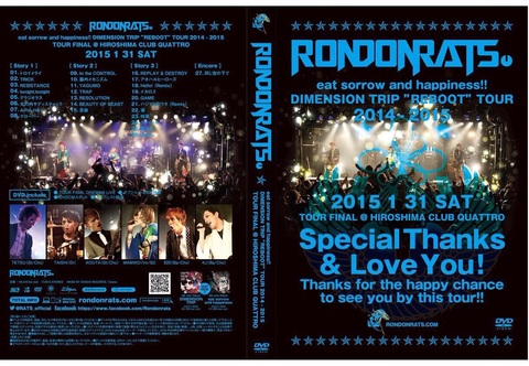 "eat sorrow and happiness!! DIMENSION TRIP ""REBOOT "" TOUR 2014-2015 TOUR FINAL@HIROSHIMA CLUB QUATTRO (DVDのみ)"